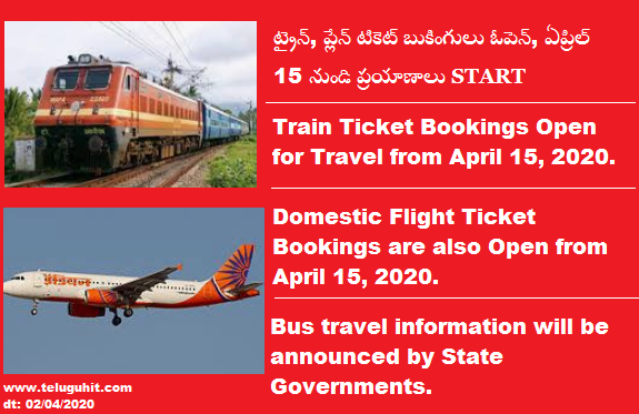 train-tickets-irctct-plane-tickets-booking-open-from-april15-travel.png (575×373)