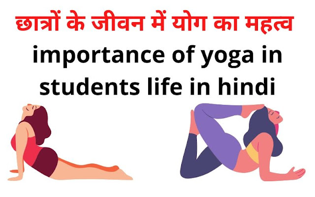Importance of Yoga in Students Life in Hindi