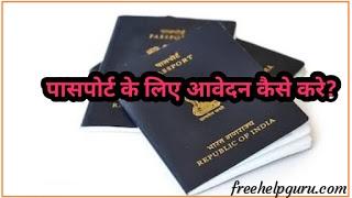 Passport Online Apply Kase Kare घर बैठे ही पासपोर्ट कैसे बनाये full जानकारी हिंदी में।