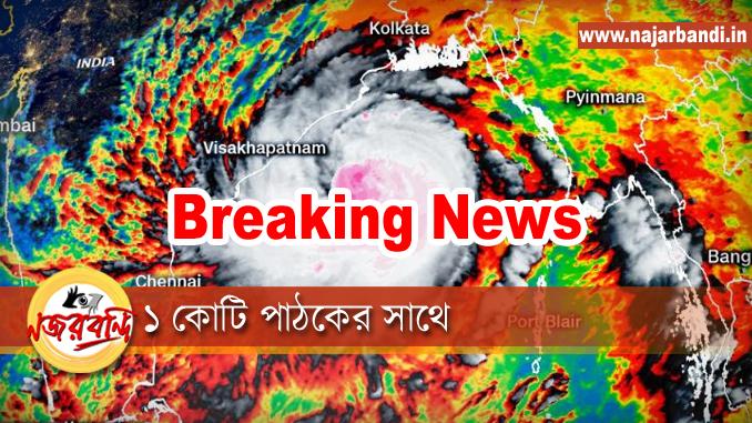 west bengal,cyclone amphan,amphan,amphan cyclone west bengal,amphan cyclone,west bengal cyclone,cyclone amphan west bengal,amphan cyclone in india,cyclone amphan news,cyclone amphan update,cyclone amphan odisha,amphan cyclone in west bengal,odia news in english,amphan super cyclone,super cyclone amphan,amphan cyclone news,cyclone amphan updates,cyclone amphan landfall,cyclone amphan india,amphan cyclone live,rain in west bengal,amphan cyclone update,west bengal तट की ओर बढ़ रहा amphan