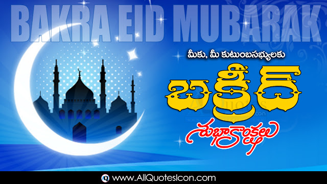 happy-barkrid-2020-images-top-bakrid-Greetings-Bakrid-Wishes-Pictures-Online-Messages-Free