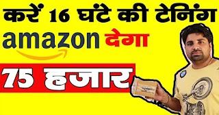 Amazon से सिर्फ 16 घंटे की ट्रेनिंग लेकर जोड़ें सेलर्स, एक सेलर पर मिलेगा 75000 का कमीशन
