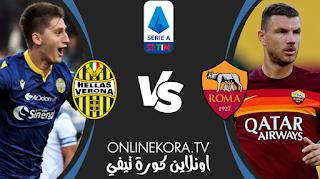 مشاهدة مباراة روما وهيلاس فيرونا بث مباشر اليوم 31-01-2021 في الدوري الإيطالي