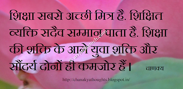 Power of Education, Chanakya, Hindi Thought, Quote, Educated Person