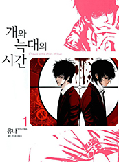 Time Between Dog and Wolf Manga