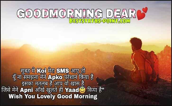 Good_Morning_Message_in_hindi