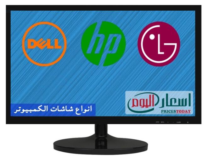 اسعار شاشات الكمبيوتر 2021