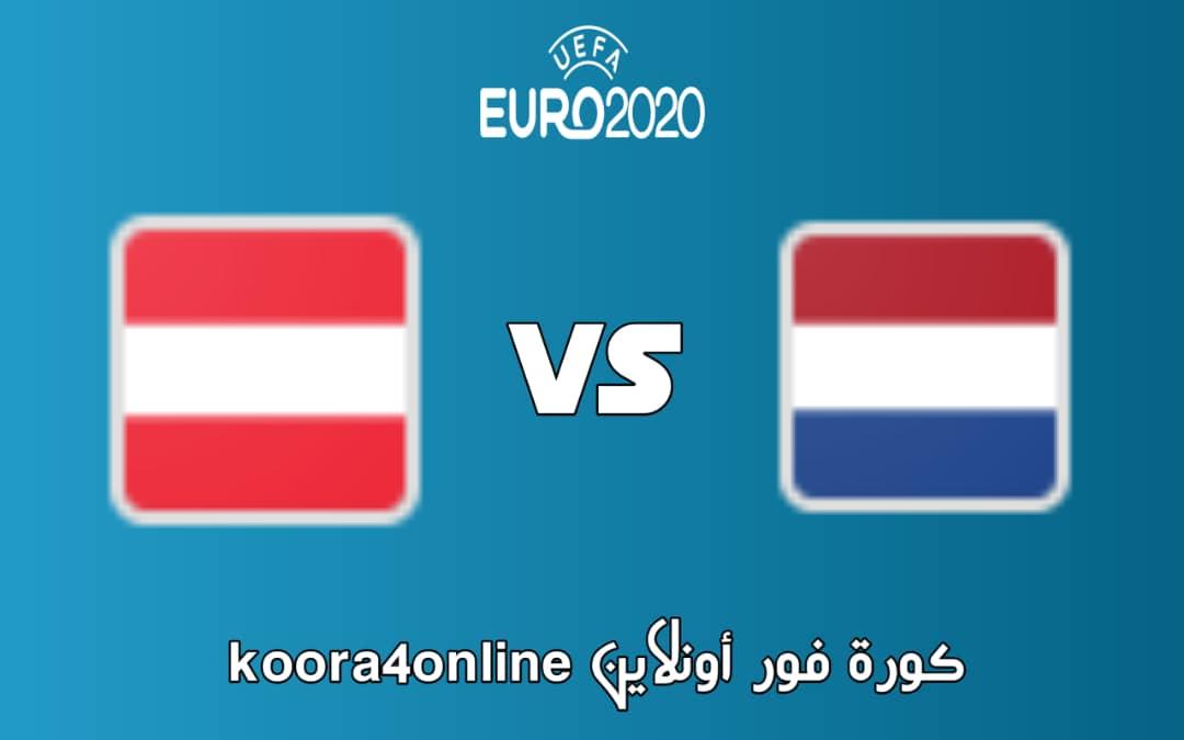 مشاهدة مباراة  هولندا و النمسا اليوم 17-06-2021 كاس امم اوروبا