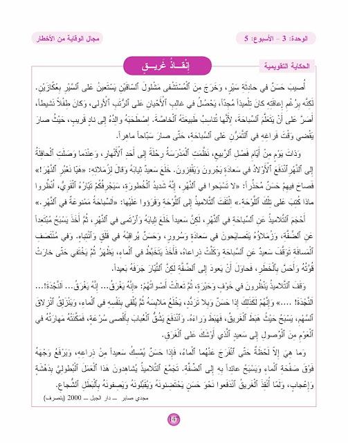 نص  الحكاية التقويمية : إنقاذ غريق المستوى الثالث مرجع المفيد في اللغة العربية المنهاج الجديد