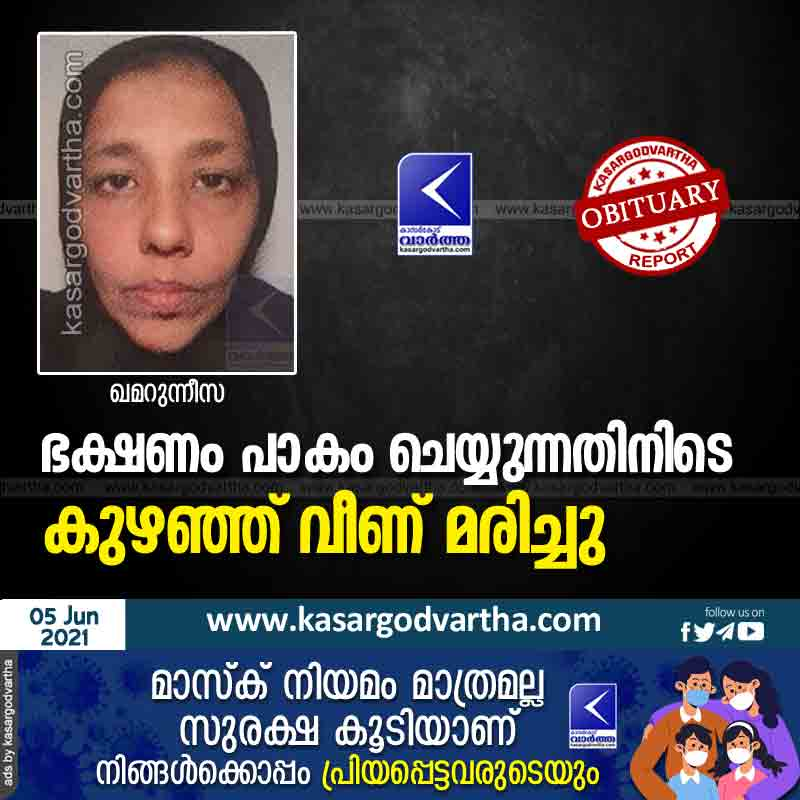 Kasaragod, Kerala, News, Died, Obituary, Choori, Collapse, Collapsed and died while cooking.