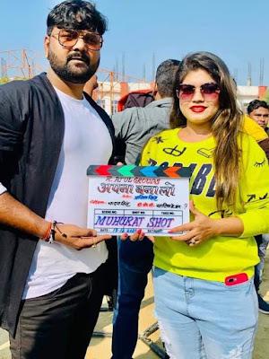Apna Bana Lo Bhojpuri Movie muharat