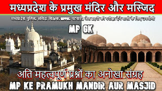 MP Gk: मध्यप्रदेश के प्रमुख मंदिर और मस्जिद || MP Ke Pramukh Mandir aur Masjid ki Jaankari