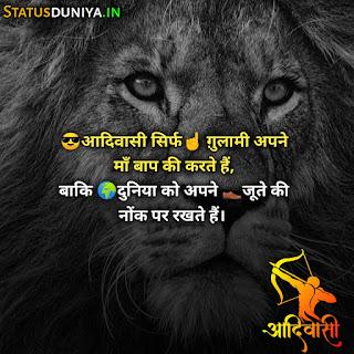 Adivasi Status Shayari Images In Hindi