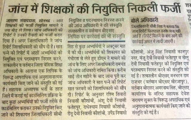 फर्जीवाड़ा-: जाँच में शिक्षकों की नियुक्ति निकली फर्जी, जाँच अधिकारी ने बीएसए पर कार्रवाई की भी संस्तुति