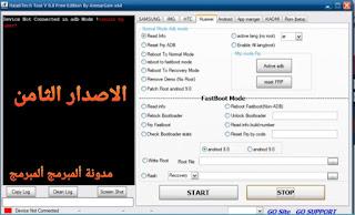 تنزيل اداة حلب تك اصدار 0.8 / HalabTech Tool 0.8 Version
