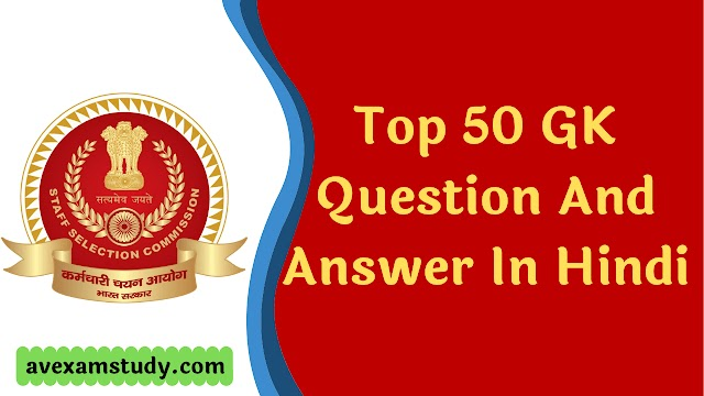 SSC GD Exam 2021: Top 50 GK Question And Answer In Hindi