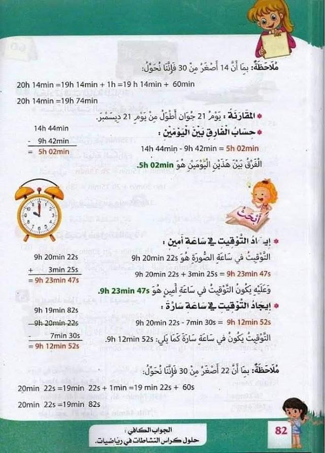 حلول كراس الأنشطة للرياضيات السنة الرابعة إبتدائي الجزء الثاني