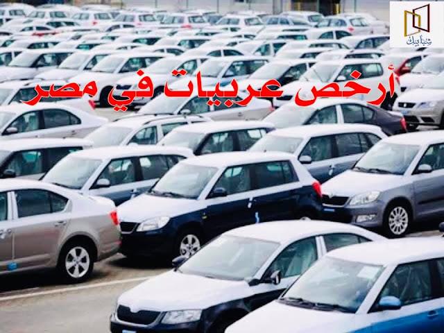 تعرف على ارخص 5 سيارات في مصر بعد التخفيضاتأسعار السيارات الجديدة في مصر 2020 أرخص سيارات في مصر تخفيضات السيارات اليوم اخر تخفيضات السيارات اليوم أرخص سيارة في مصر 2019 توقعات أسعار السيارات في مصر 2019 عالم السيارات مصر سيارات 2021 في مصر التنقل في الصفحة تراجعت أسعار السيارات في مصر خلال الأشهر القليلة الماضية بعد التخفيضات التي حدثت في سوق السيارات المصري، توافقاً مع الظروف التي تمر بها البلاد بسبب انتشار فيروس كورونا ،تعرف الآن على ارخص 5 سيارات في مصر 2020، حيث تضمنت القائمة لارخص السيارات الزيرو ، والتي يتراوح سعرها ما بين 121.000 جنيها مصرياً ولا تتعدى 163.000 جنيهاً ، ومن خلال مقالنا هذا نستعرض لكم أبرز تلك السيارات لمن يريد في شراء سيارة جديدة بسعر رخيص ، ولعاشقي ومتابعي أخبار السيارات.    أرخص 5 سيارات في مصر نعرض قائمة السيارت الخمسة الأرخص في مصر ونبدأها بالسيارة الأرخص على الإطلاق فالأغلى فالأغلى : السيارة زوتي Z100 جاءت هذا السيارة الصينية زوتي Z100  الأولى كأرخص سيارة في مصر ، صينية الصنع والمنشأ بسعر لا يقارن قيمة 118 ألف جنيهاً مصرياً ، زوتي من فئة السيارات الصغيرة الهاتش باك بموتور 1000 سي سي ، ليعطي قوة قدرها 75 حصان متصل بفتيس مانيوال 5 سرعات ،تمتلك السيارة خزان وقود كبير نسبياً مقارنتاً بحجمها الصغير فخزان الوقود يتسع لـ 50 لتر .     اقرأ في : أفضل 5 سيارات مستعملة في السوق المصري السيارة سوزوكي ألتو سوزوكي ألتو جاءت بالمركز الثاني كأرخص سيارة في مصر بسعر 129 ألف جنيه وهي سيارة ذات حجم متوسط ، من فئة الهاتش باك لها أربع أبواب ، وبها أماكن لـ 5 ركاب ، السيارة تمتلك محرك ثلاثي الاسطوانات (صغير نسبياً ) بسعة 800 سي سي ، وبقوة 47 حصان ، ولها ناقل يدوي مكون من 5 سرعات ، السيارة ذات شكل أنيق وجذاب .    السيارة سوزوكي إسبريسو سوزوكي إسبريسو احتلت المركز الثالث من حيث الأرخص سعراً في مصر بقيمة 145 ألف جنيه ، وهي من فئة السيارات المتوسطة الهاتش باك ، وتأتي السيارة بمحرك بنزين صغير ثلاثي الأسطوانات سعة 1.0 لتر بقوة 67 حصان عند 5500 لفة في الدقيقة، وناقل حركة من 5 سرعات.      السيارة لادا جرانتا لادا جرانتا بسعر 149 ألف جنيه في المركز الرابع كأرخص سيارة في سوق السيارات المصري ،وهي من السيارات المتوسطة هاتش باك رباعية الأبواب كاملة التصميم الداخلي والخارجي