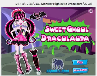 لعبة Monster High cutie Draculaura مجنونة بالأزياء أوون لاين