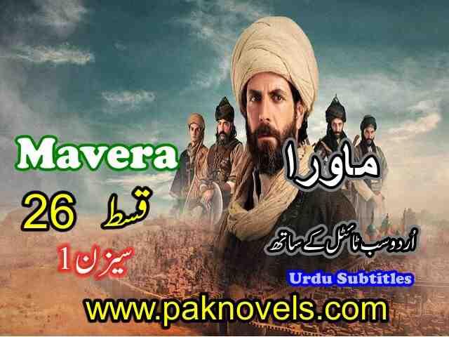 Turkish Drama Mavera Season 1 Episode 26 Urdu Subtitles