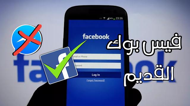 تحميل تطبيق فيسبوك لايت facebook lite نسخة قديمة
