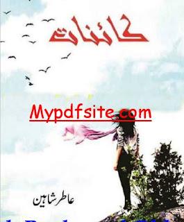 Kainat By Aatir Shaheen