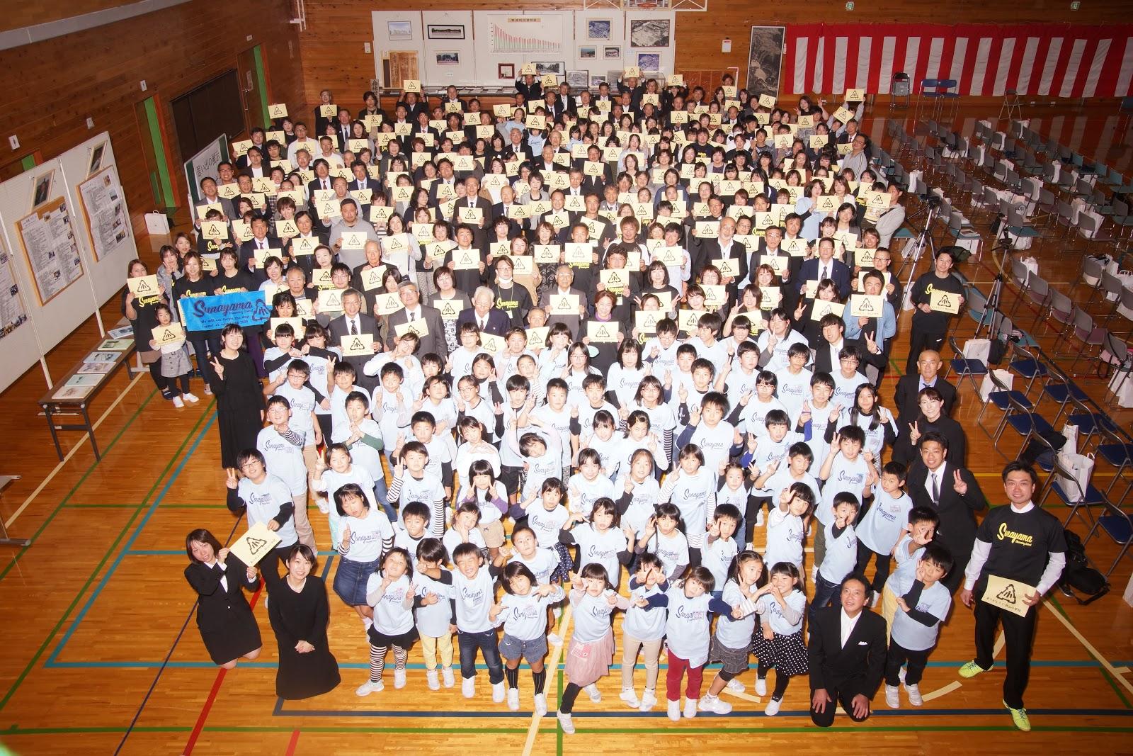 砂山 小学校