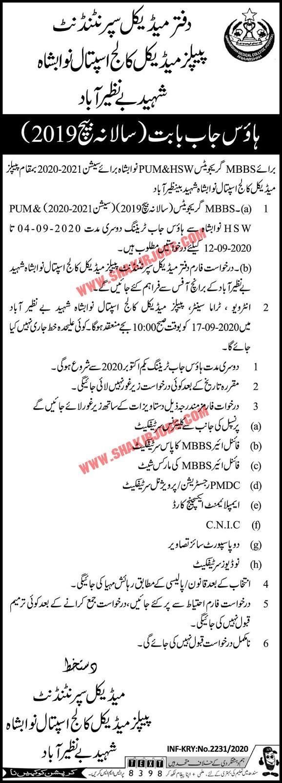 Jobs in Peoples Medical College Hospital Jobs September 2020 (250 Posts)