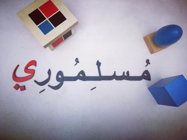 Muslimori Arabic Curriculum and Online Course