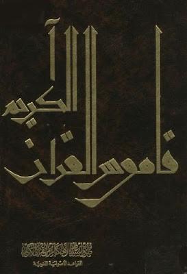 قاموس القرآن الكريم, طرق استنباط الأحكام من القرآن الكريم, القواعد الأصولية اللغوية , pdf