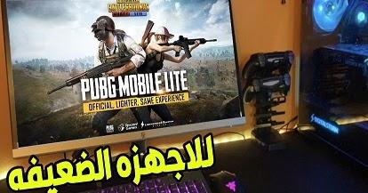 mohamed ayesh تحميل ببجي