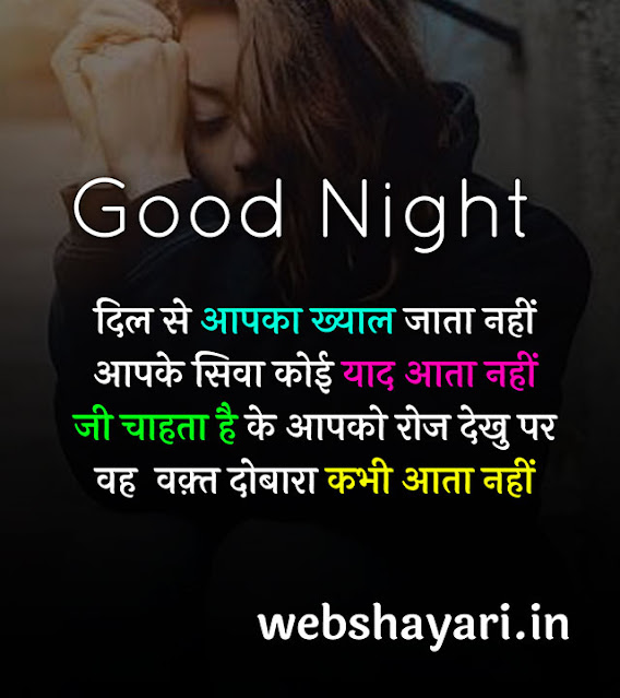 good night status image sharechat