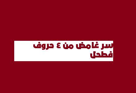 سر غامض من 4 حروف فطحل