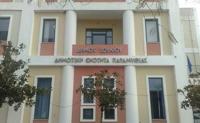 Συνεδριάζει την Τετάρτη η Οικονομική Επιτροπή του Δήμου Σουλίου