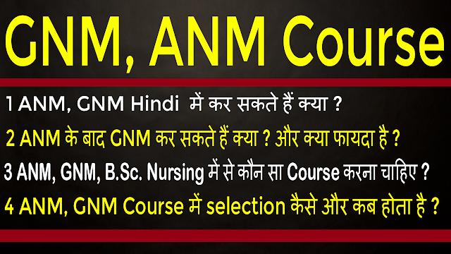 3 ANM, GNM, B.Sc. Nursing में से कौन सा Course करना चाहिए ?