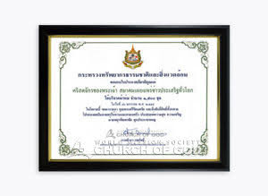 Citation from Thai Secretary-Minister of Natural Resources and Environment