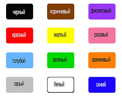 Names of colors in Russian