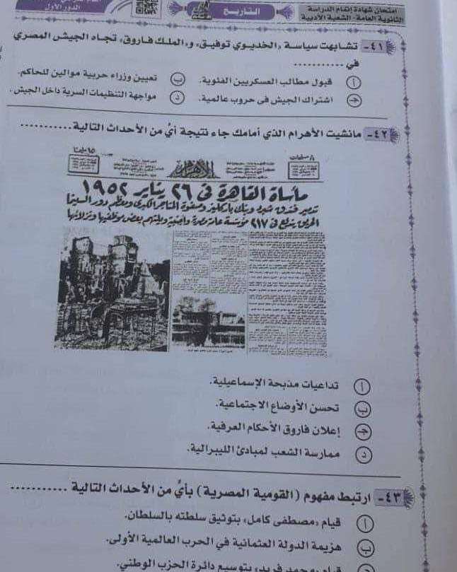 امتحان التاريخ للثانوية العامة 2021 8