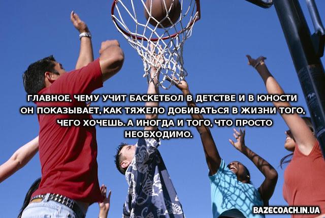 """""""Главное, чему учит баскетбол в детстве и в юности. Он показывает, как тяжело добиваться в жизни того, чего хочешь. А иногда и того, что просто необходимо для жизни."""""""