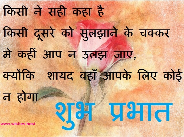 inspirational quotes in hindi with good morning
