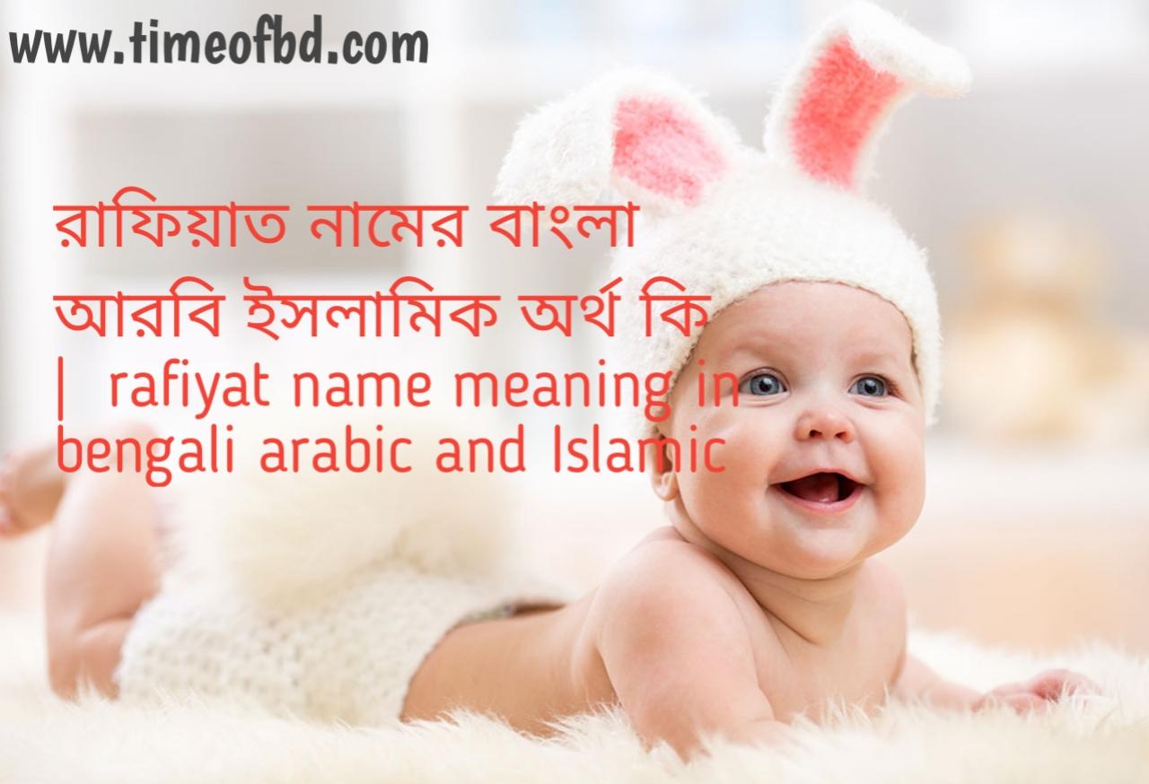 রাফিয়াত নামের অর্থ কী, রাফিয়াত নামের বাংলা অর্থ কি, রাফিয়াত নামের ইসলামিক অর্থ কি, rafiyat name meaning in bengali