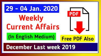 December Last Week Current Affairs 2019