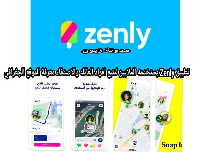 تحديد موقع شخص من خلال رقم هاتفه تطبيق Zenly اصدار 2020