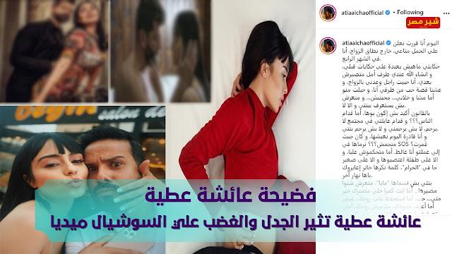 عائشة عطية تشعل مواقع التواصل - بهذه الصور عائشة عطية تثير الجدل علي السوشيال ميديا