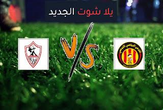 نتيجة مباراة الزمالك والترجي التونسي اليوم في دوري أبطال أفريقيا
