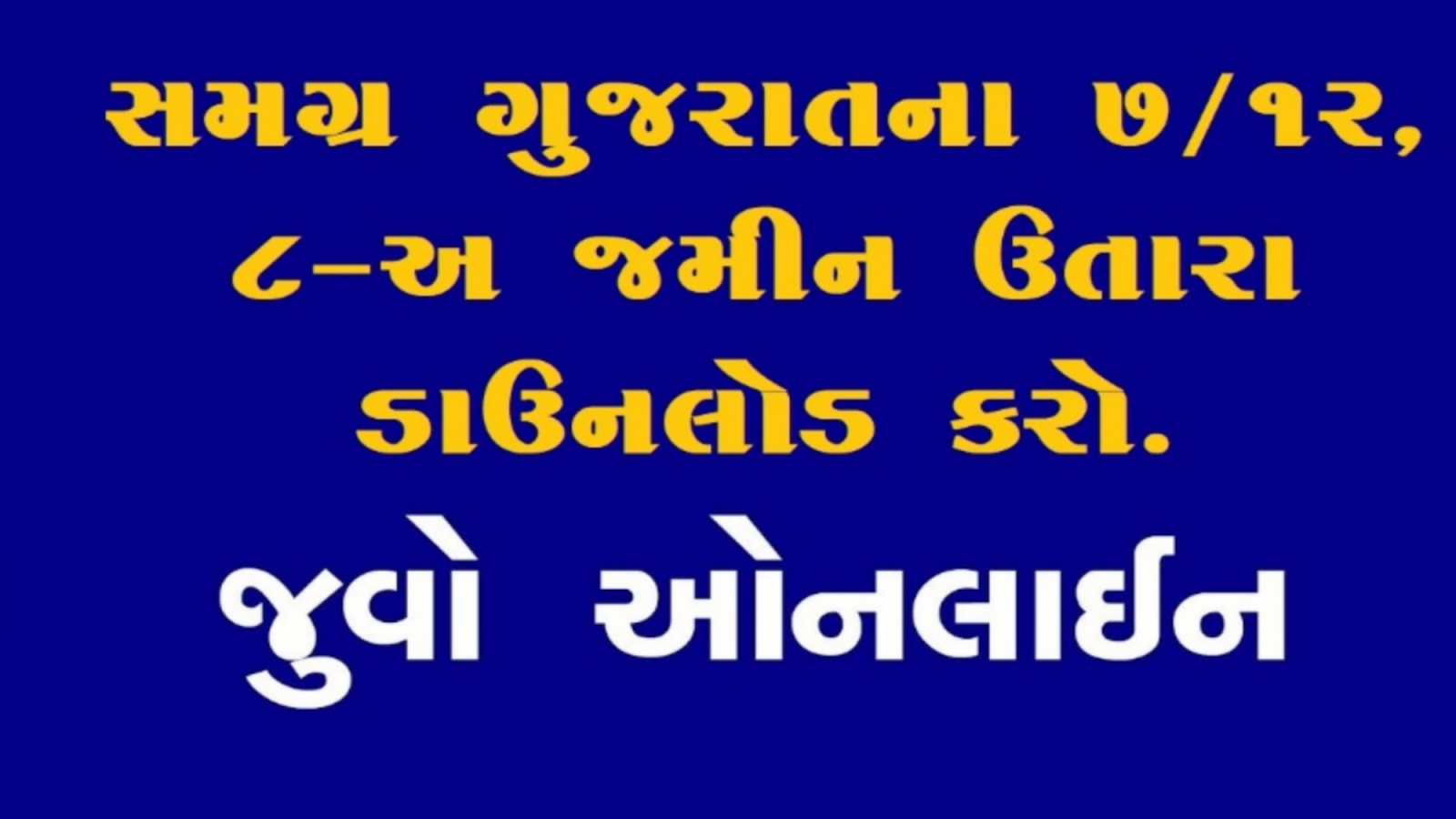 Any ROR Gujarat 7/12