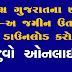Any ROR Gujarat 7/12 (Satbar Utara) & 8A Land Records Online