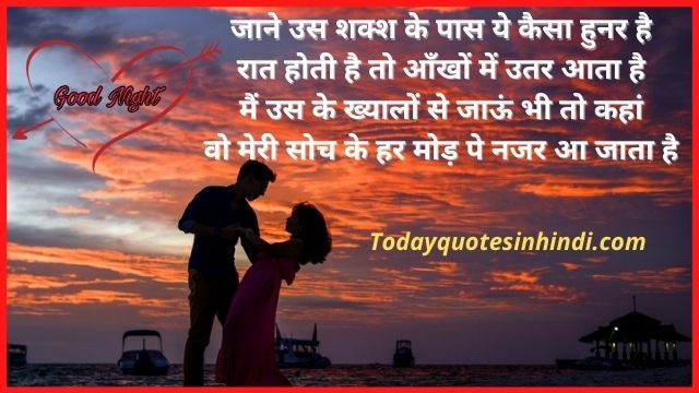 Good Night Friends Quotes In Hindi