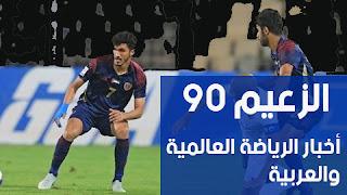أخبار كرة القدم - الريان القطري يودع أبطال آسيا بخسارة أمام الوحدة الإماراتي