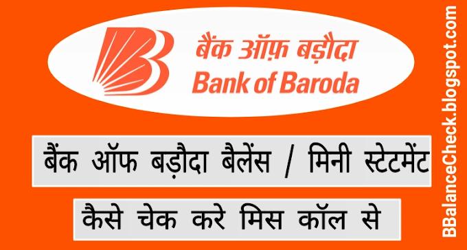 Bank of baroda balance check by miss call/ mini statement number | बैंक ऑफ़ बड़ौदा अकाउंट बैलेंस चेक कैसे करे मिस कॉल से